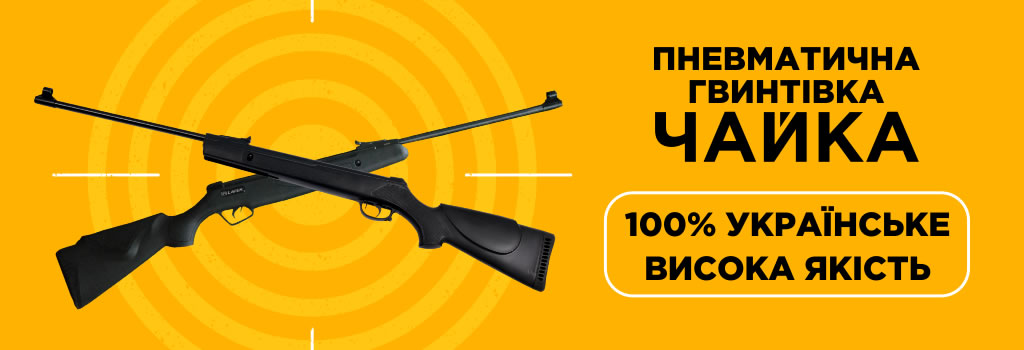 """100% Українська пневматична гвинтівка """"Чайка"""""""