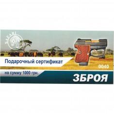 Подарочный сертификат на сумму 1000 грн.