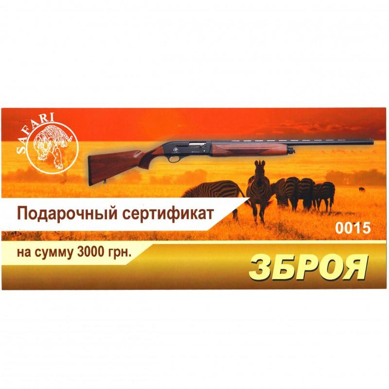 Подарочный сертификат на сумму 3000 грн.