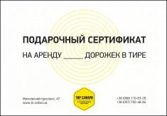 Подарочный сертификат на произвольную сумму