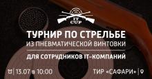 Турнир по стрельбе для IT-компаний Харькова!