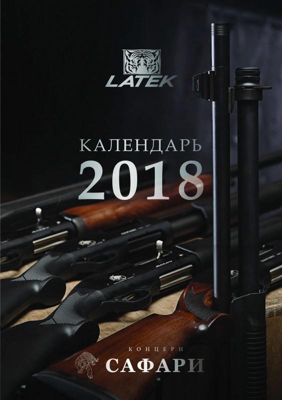 Фирменный брендированный настенный календарь SAFARI на 2018 год